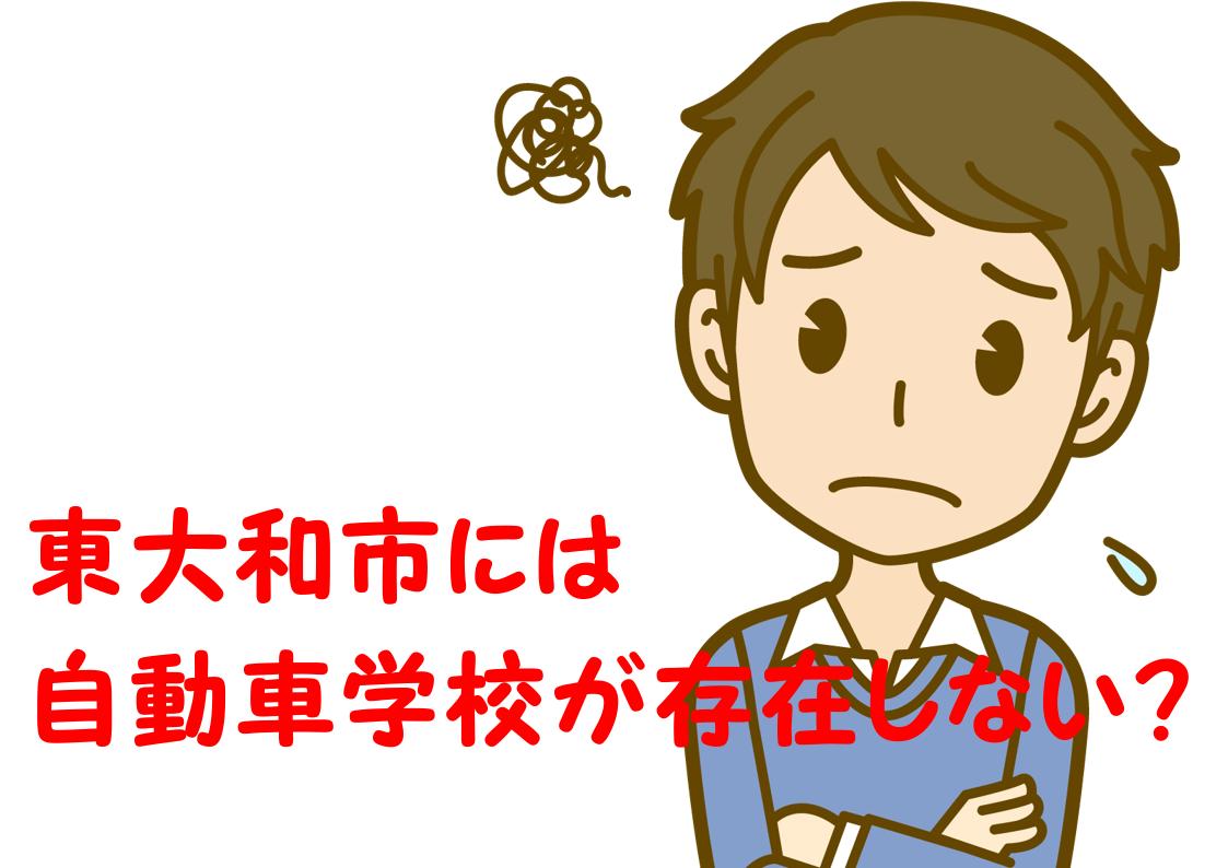 10-01_東大和市に自動車学校がない|大型免許を取得するには?