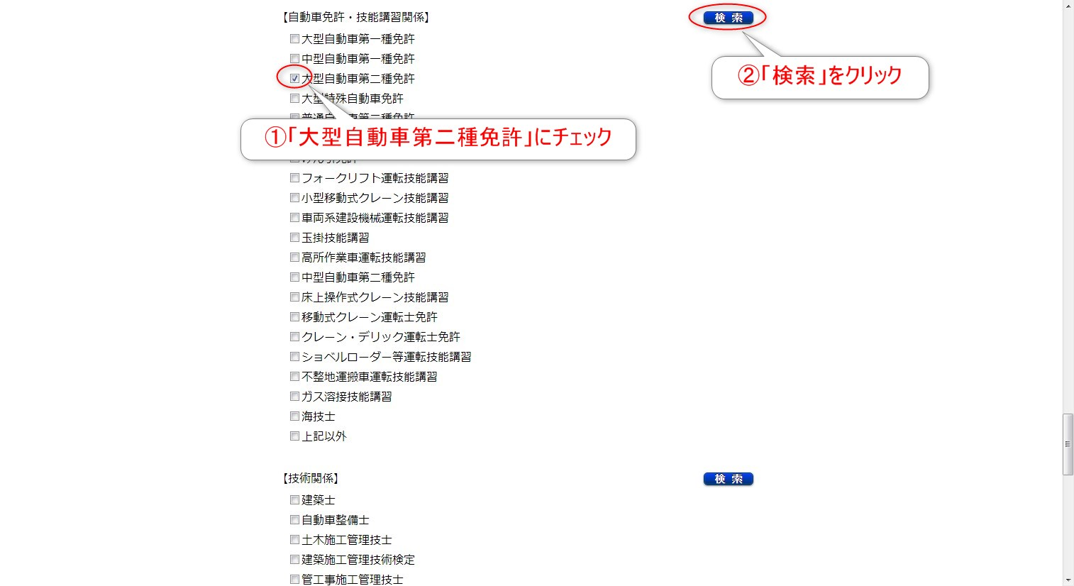 12-04-06_大型二種免許の検索方法