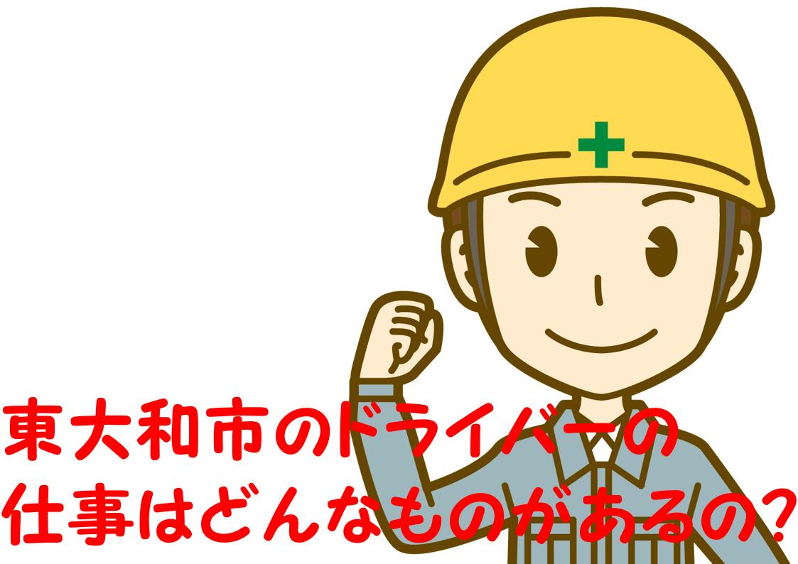 13-01_東大和市にドライバーの仕事はあるの?|意外とあるのでご紹介します
