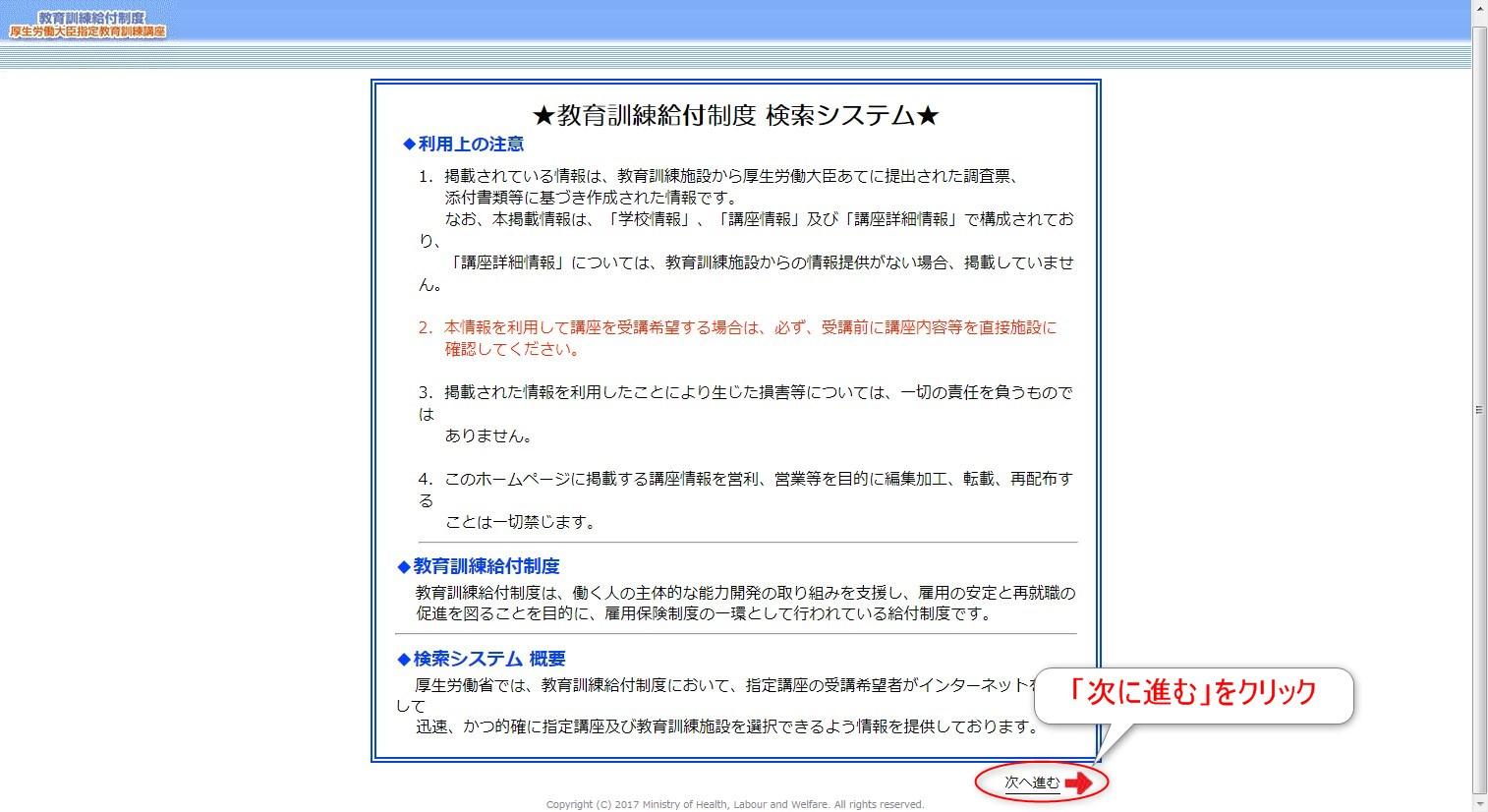 12-04-02_大型二種免許の検索方法