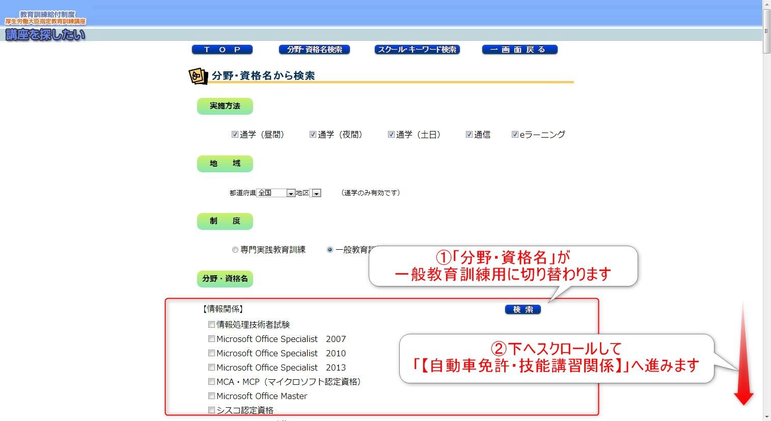12-04-05_大型二種免許の検索方法