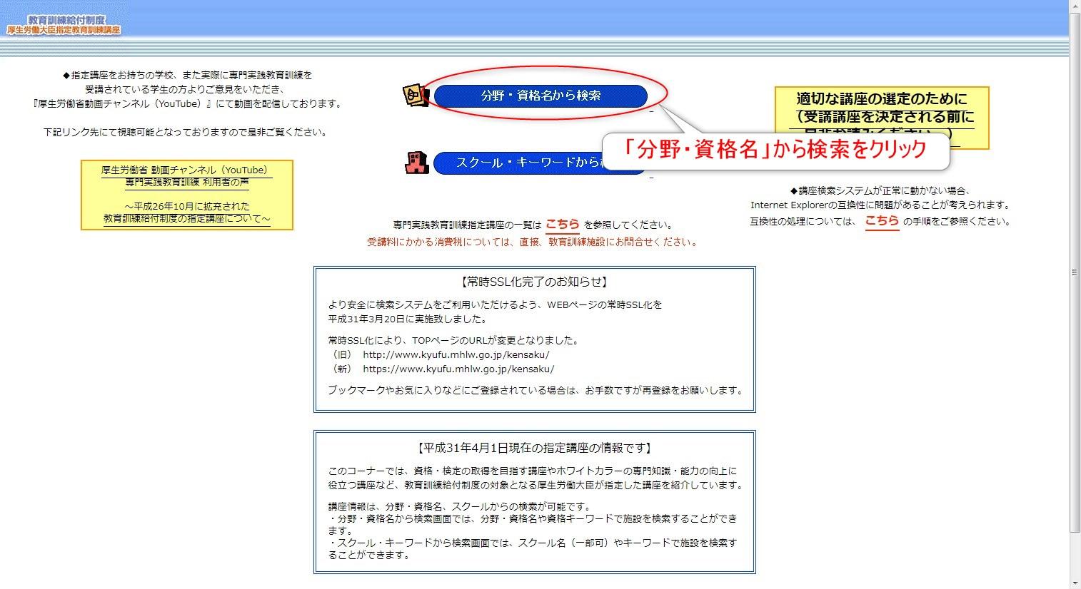 12-04-03_大型二種免許の検索方法