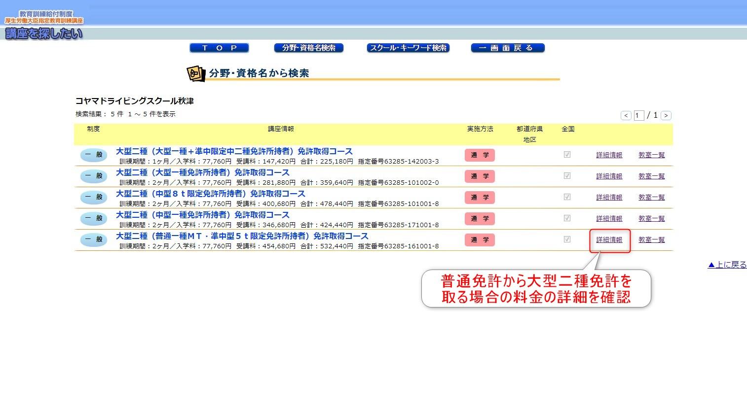 12-04-08_大型二種免許の検索方法