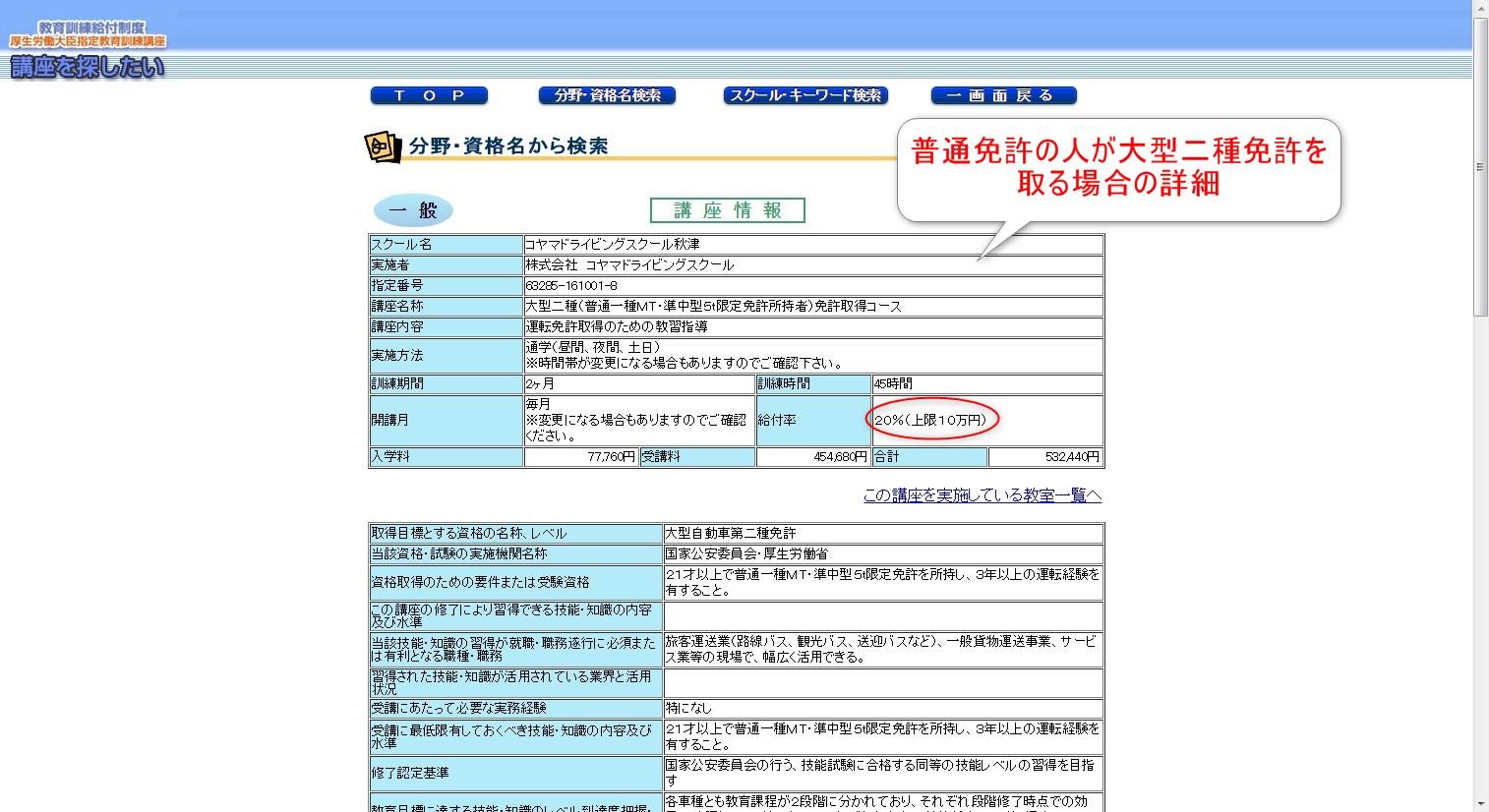 12-04-09_大型二種免許の検索方法