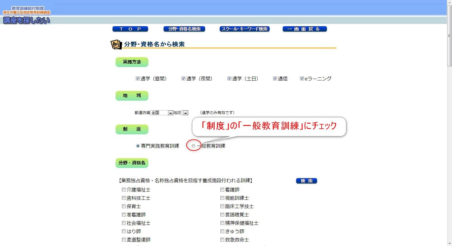 12-04-04_大型二種免許の検索方法