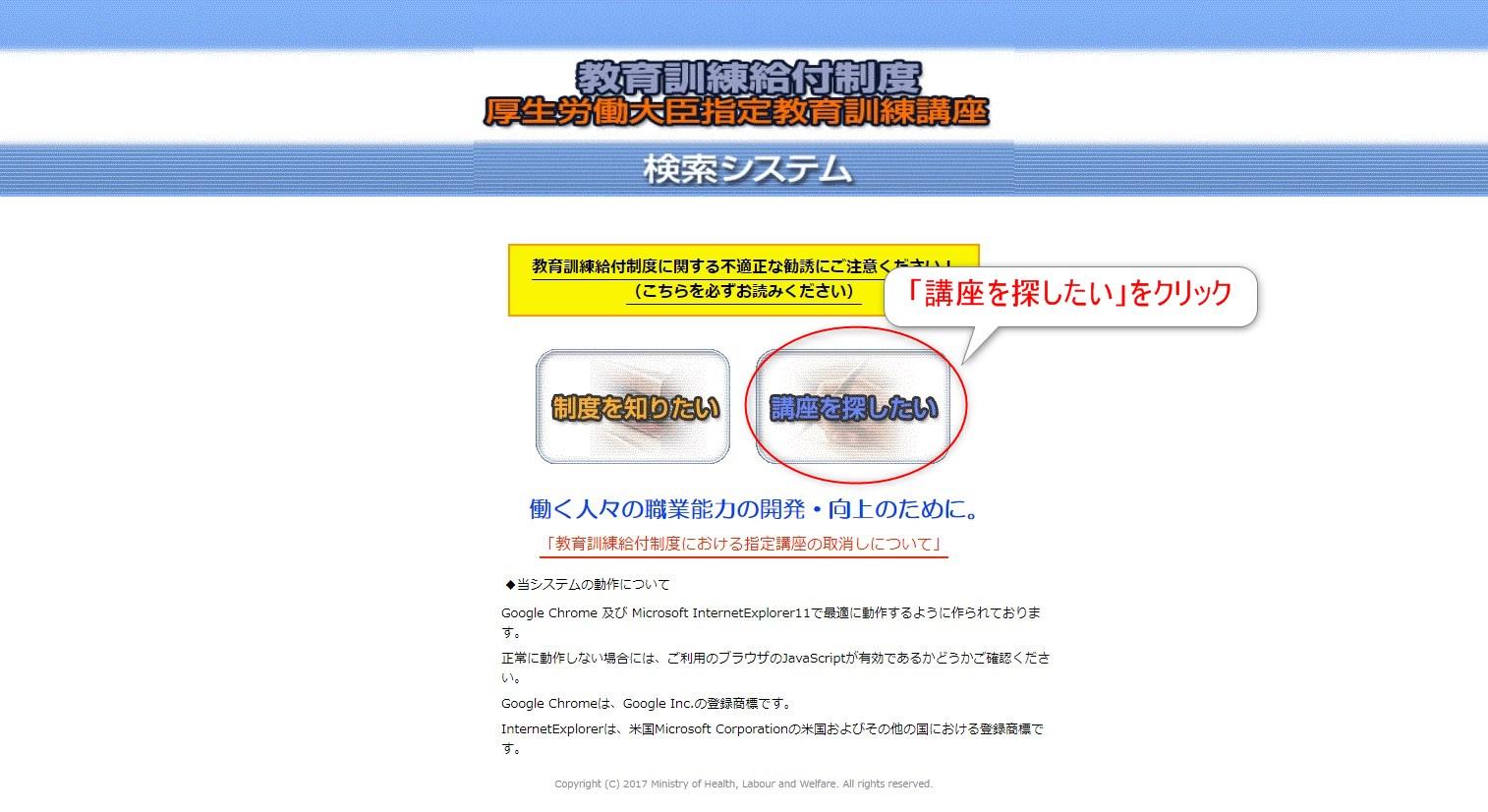 12-04-01_大型二種免許の検索方法
