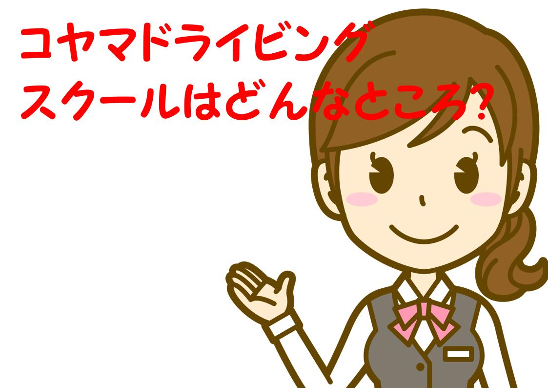 14-01_東大和市から大型二種で通った学校詳細|コヤマドライビングスクール