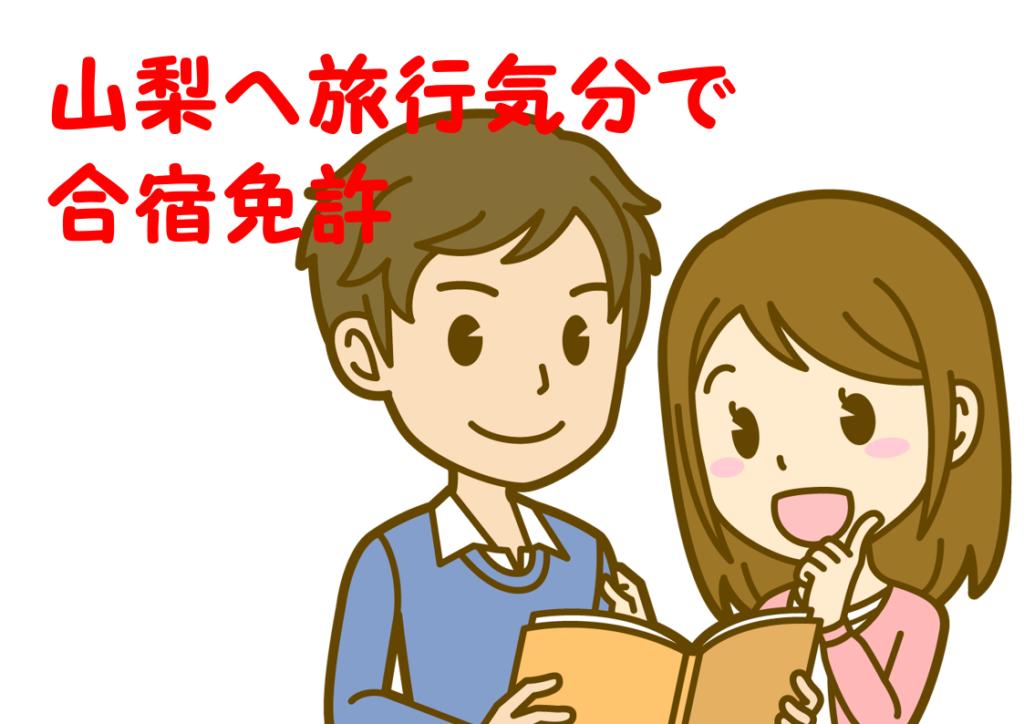 16-01_山梨へ旅行気分で合宿免許