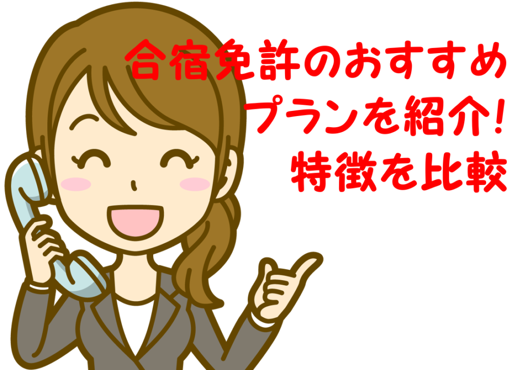 21-01_合宿免許のおすすめプランを紹介!特徴を比較
