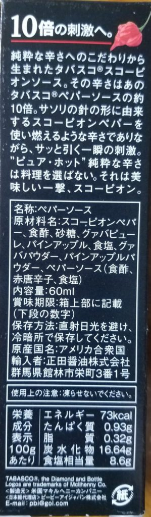 賞味 期限 タバスコ