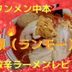 蒙古タンメン中本とランボーのコラボ「嵐蒙」を実食!激辛ラーメンのレビュー