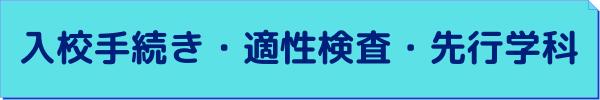 入校手続き・適性検査・先行学科