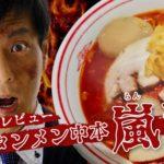 蒙古タンメン中本とランボーのコラボ「嵐蒙」を実食!第一号のレビュー