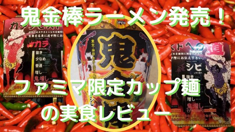 神田の鬼金棒ラーメンが発売!ファミマ限定のカップ麺を実食レビュー