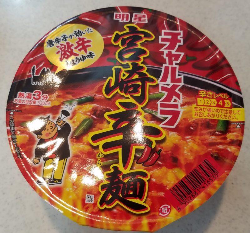 チャルメラどんぶり 宮崎辛麺って?唐辛子の辛さをチャルメラにプラス!