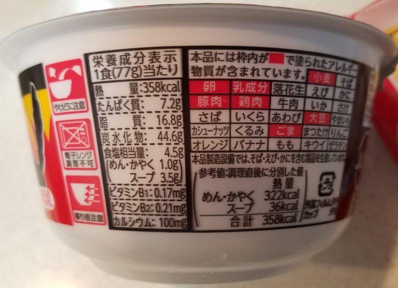 チャルメラ宮崎辛麺の栄養成分は?