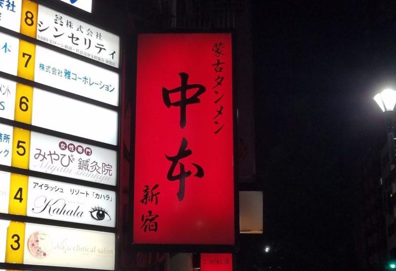 インドラーメンって何?蒙古タンメン中本の新宿店限定のラーメン