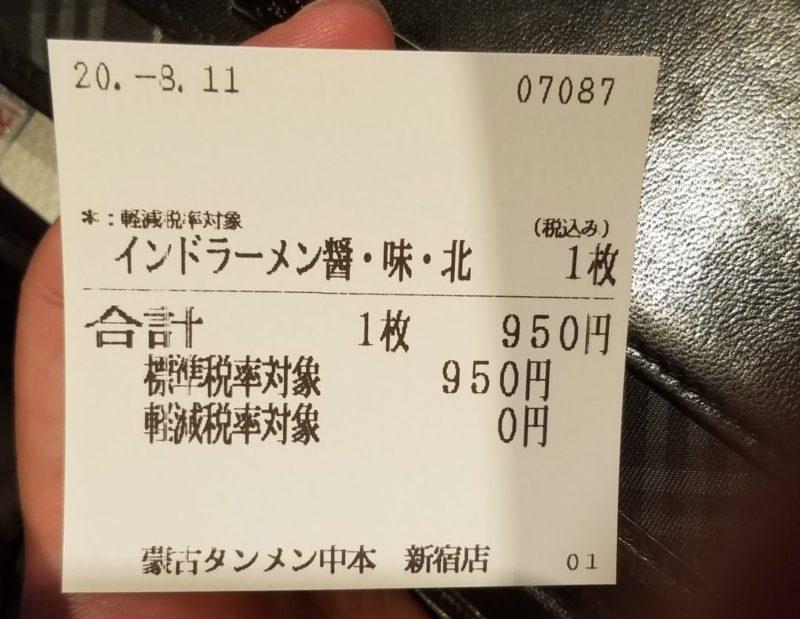 1000円札を入れてインドラーメンのボタンをポチっと。