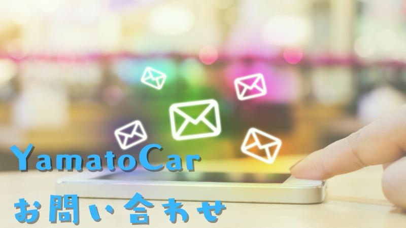 YamatoCar問い合わせ