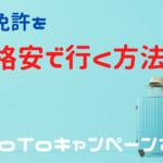 GOTOキャンペーンは合宿免許にも使えるの?今がチャンス!超格安で免許を取得