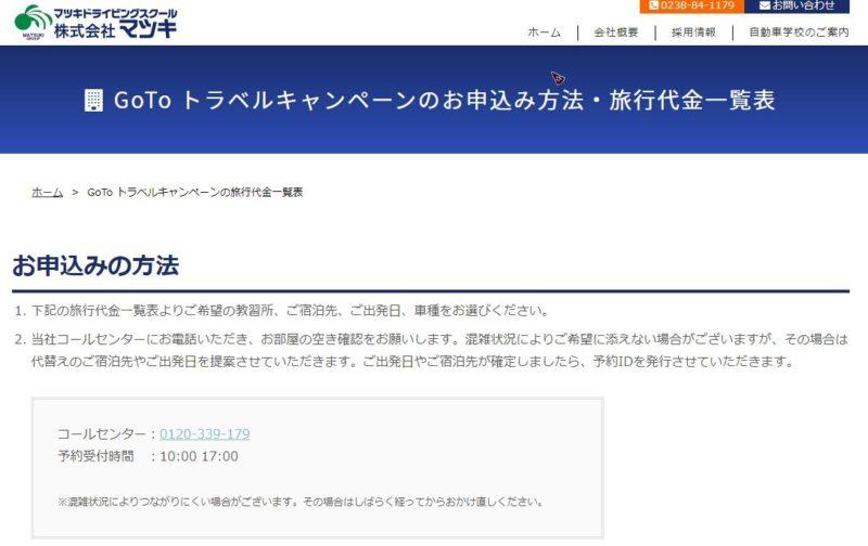 申込方法・旅行代金一覧表のページ移動します。