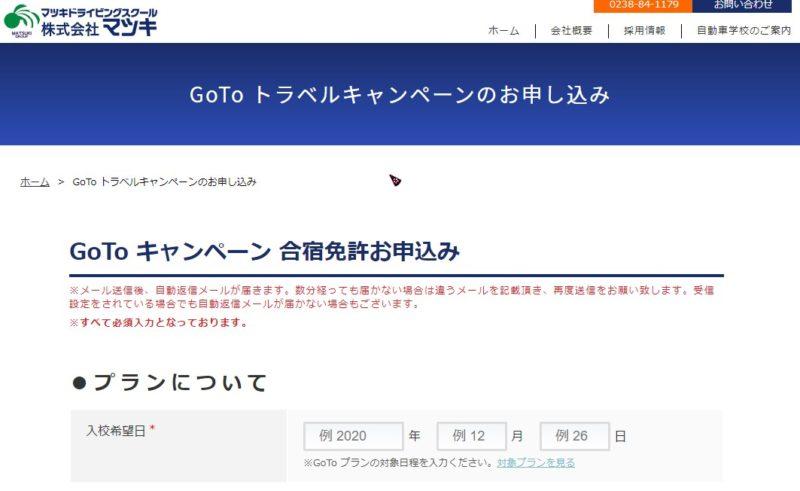 GoTo キャンペーン 合宿免許お申込みのページに移動したら、申込したいプランと申込者情報を入力します。