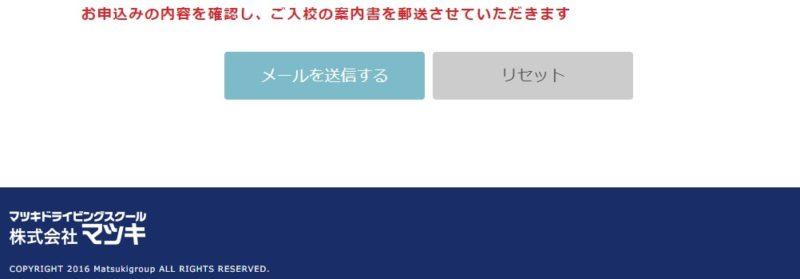GoTo キャンペーン 合宿免許お申込みのページに移動したら、申込したいプランとあなたの情報を入力します。