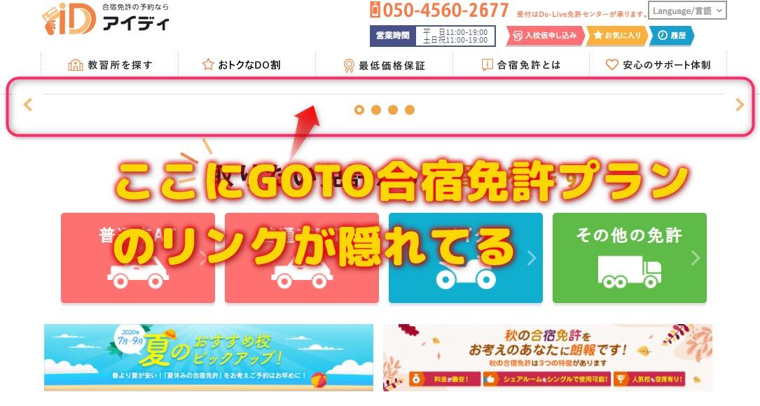 iD(アイディ)でGoToキャンペーンを利用した合宿免許プランを申込可能!どうやって申し込めばいいの?