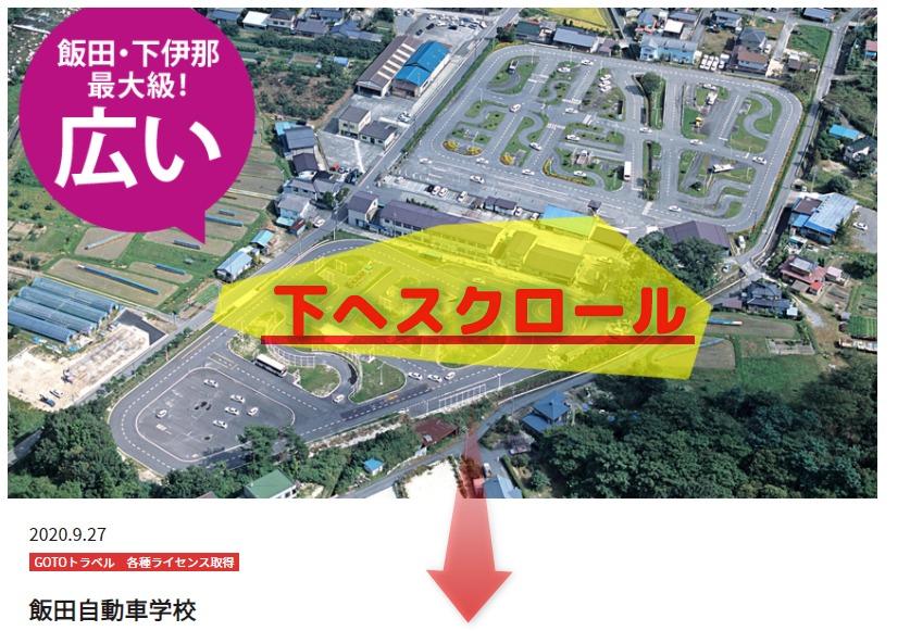 飯田自動車学校の案内が表示されたら?下へスクロールする