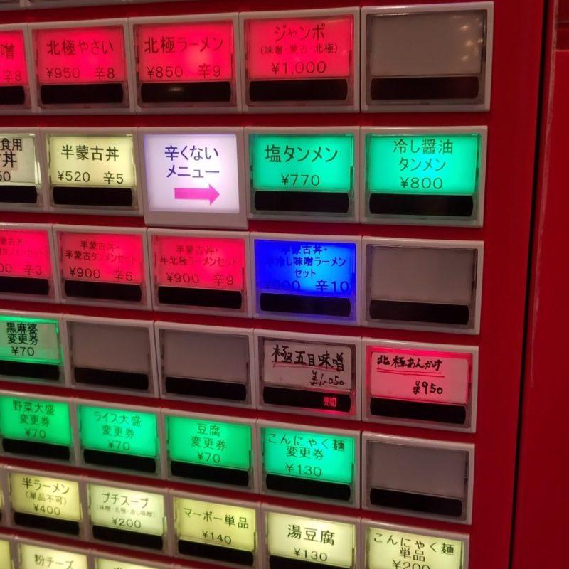 券売機には手書きで「北極あんかけ」の文字