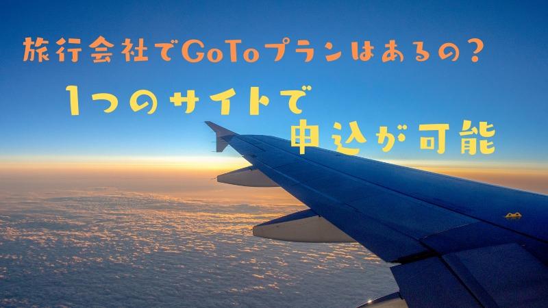 旅行会社でGoToキャンペーンを利用した合宿免許の申込できるの?1つの旅行会社でGoToプランを発見