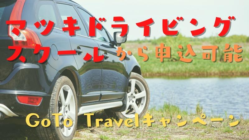マツキドライビングスクールの合宿免許!超格安のGOTO Travelを利用したプラン