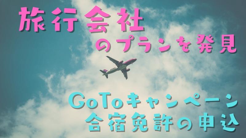 GoToキャンペーンの合宿免許を諦めてませんか?発見!旅行会社のGOTOプランを紹介