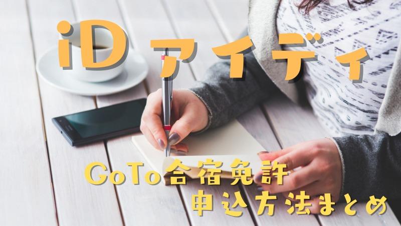 iD(アイディ)のGoToキャンペーン申込方法のまとめ