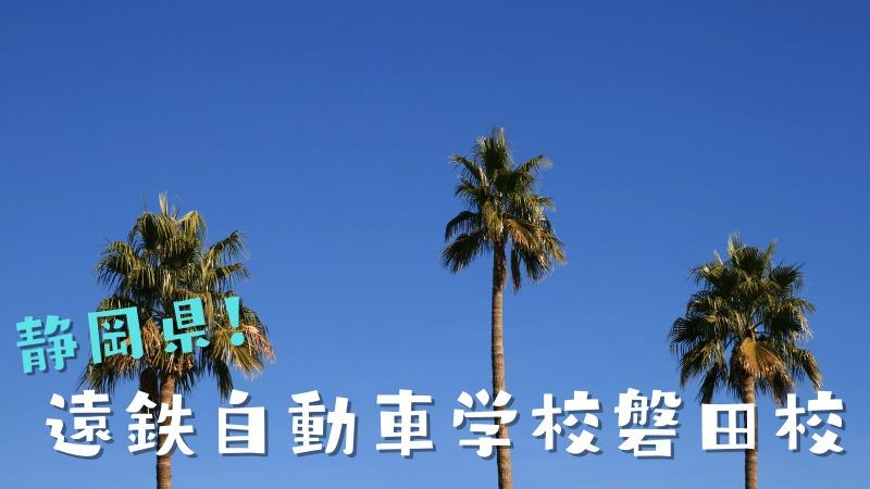 静岡県!遠鉄自動車学校 磐田校