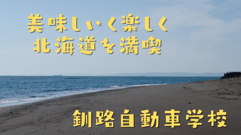 北海道!釧路自動車学校
