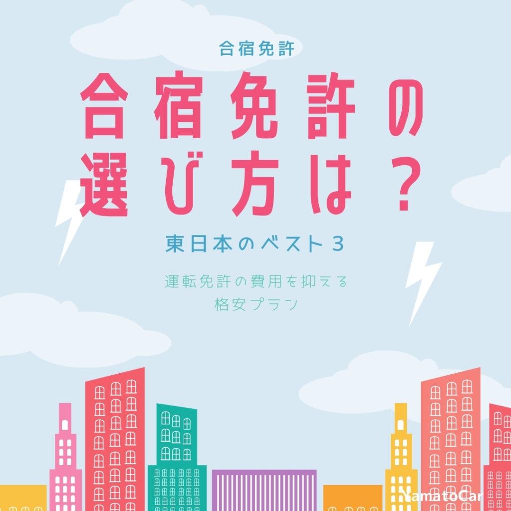 合宿免許はどれを選べばいいの?東日本のベスト3を紹介