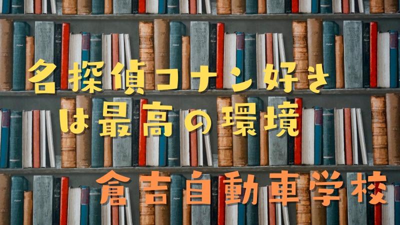 鳥取県!倉吉自動車学校