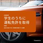 学生のうちに運転免許を取得!東日本で超おすすめ!合宿免許の格安プランを解説
