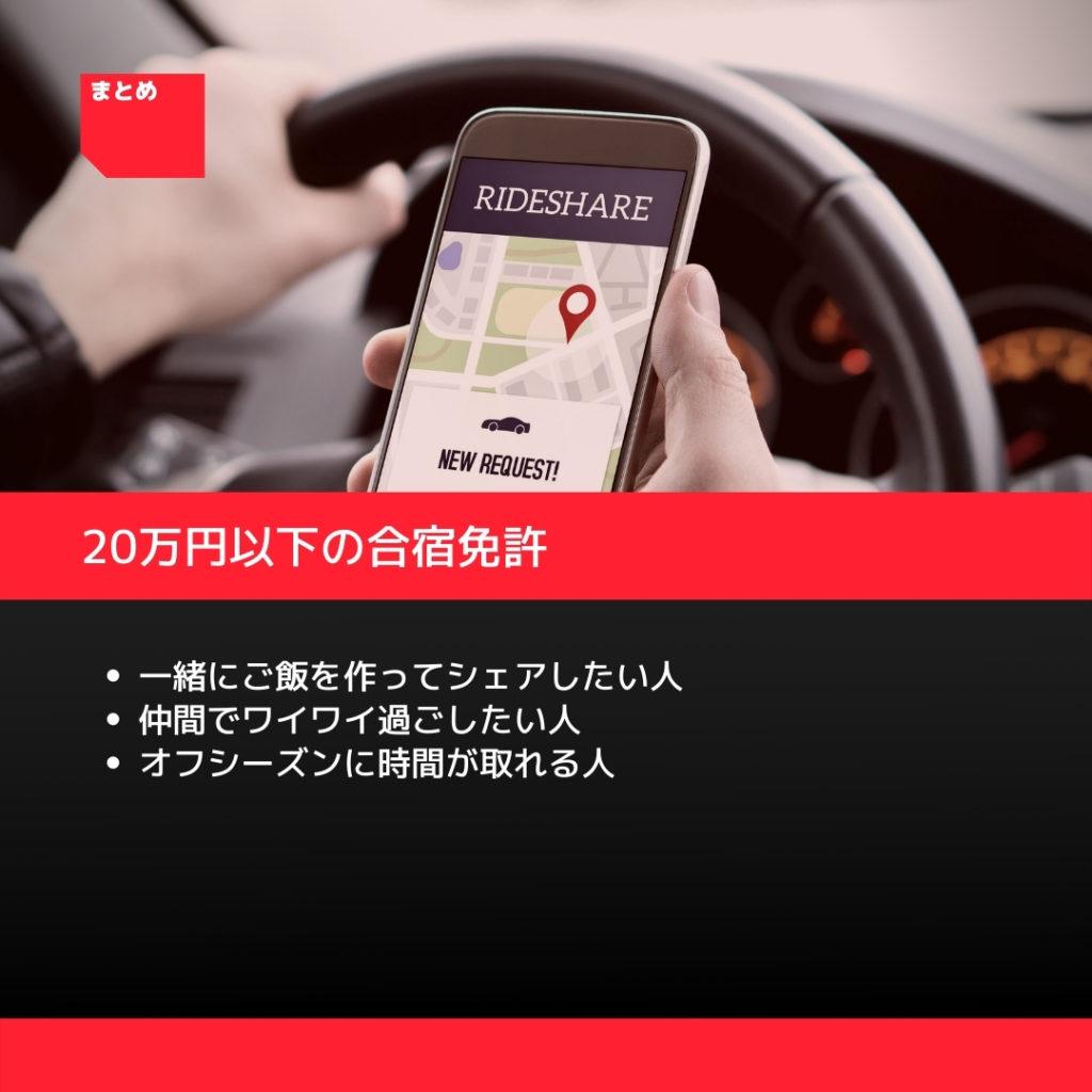 20万円で合宿免許に行きたい!まとめ