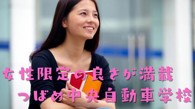 新潟県!『女性限定』つばめ中央自動車学校
