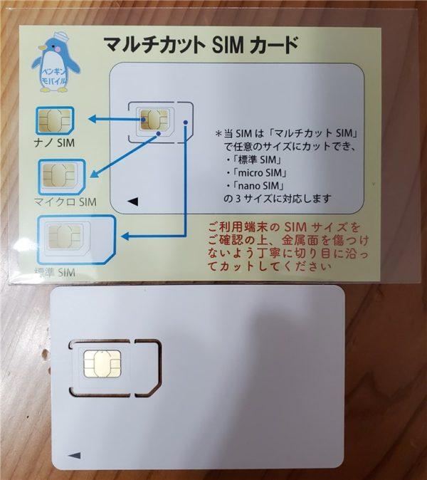 ペンギンモバイルのSIMの差し替え方法は?