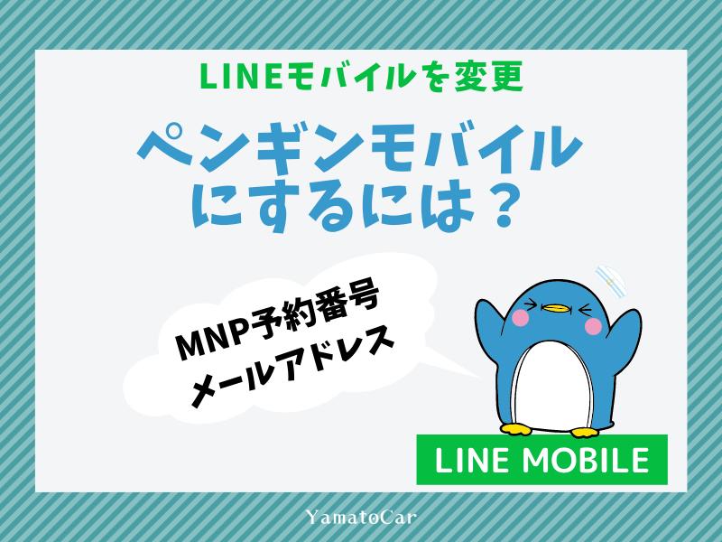 LINEモバイルからペンギンモバイルに変更する流れは?