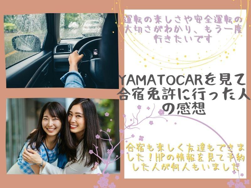 YamatoCarを見て合宿免許に行った人の感想