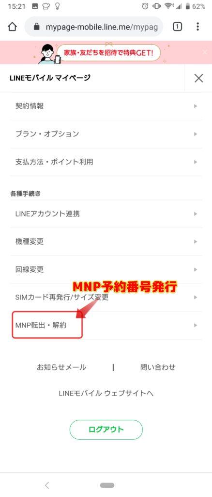 『LINEモバイル マイページ』にログインすると、一番下に『MNP転出・解約』があるのでクリックします。