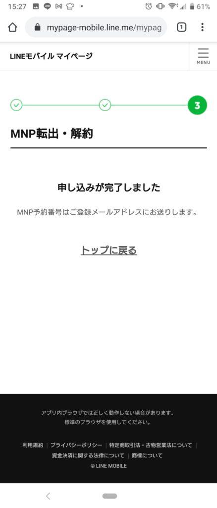 MNP予約番号の発行後の画面
