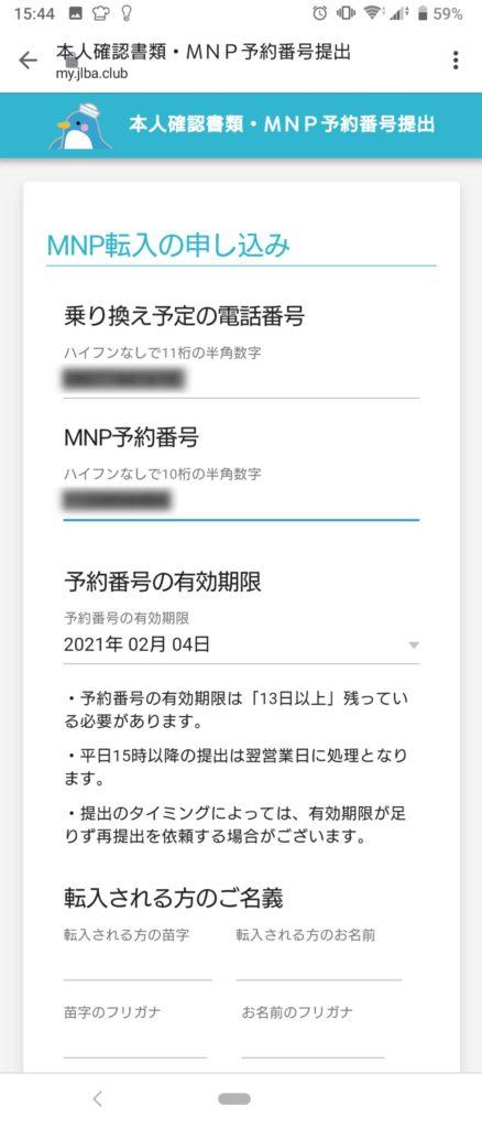 最後に乗り換え予定の電話番号とMNP予約番号を入力します。