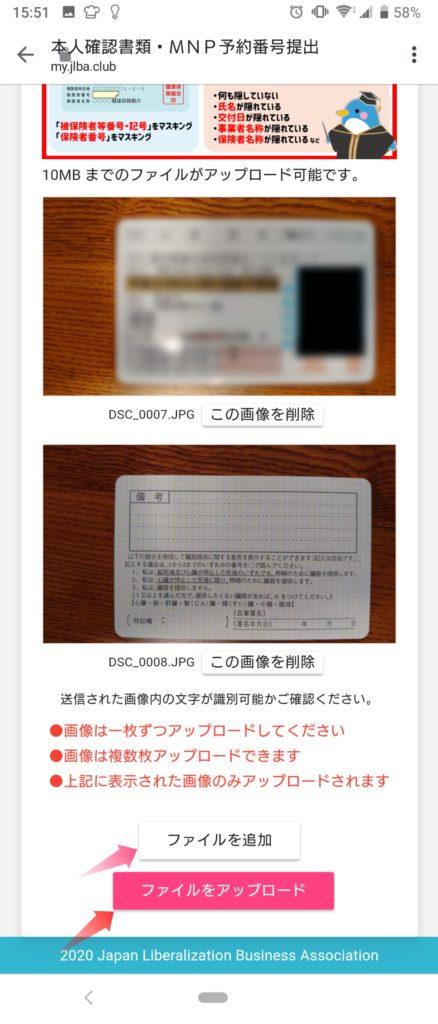 本人確認書類は運転免許証でOK!注意点として表と裏の写真を添付します。