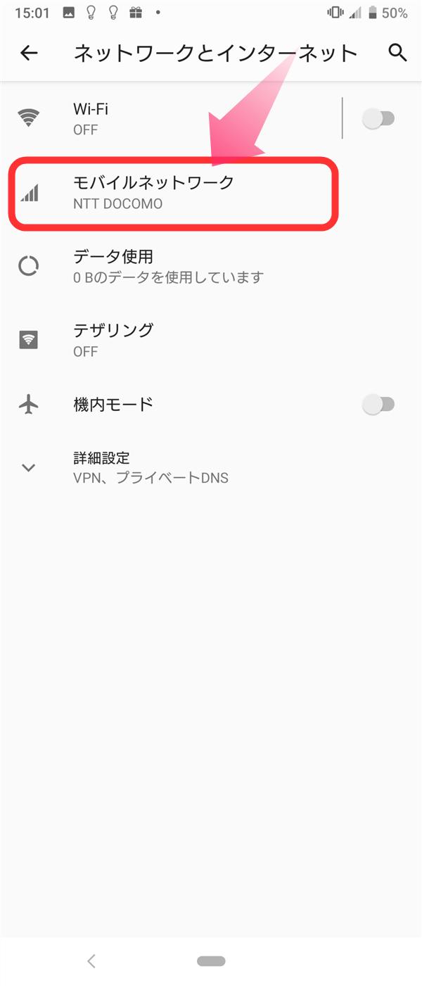 『モバイルネットワーク』をクリックしましょう。