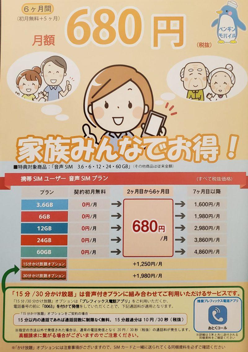 ペンギンモバイル680円チラシ表